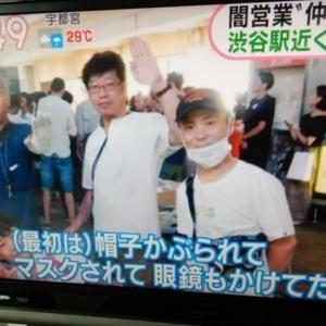 渋谷888(はちみっつ)がTVで紹介されました