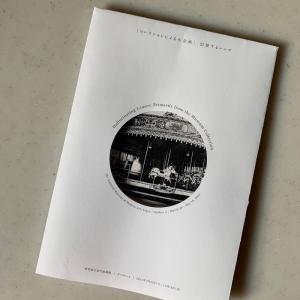 コレクションによる小企画「幻視するレンズ」展 @国立近代美術館のパンフレットが魅力的