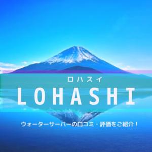 ロハスイ(LOHASUI)の口コミ・評価についてご紹介!