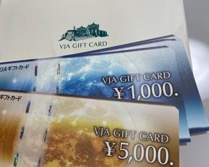 ギフトカード15000円分の使い道に悩む