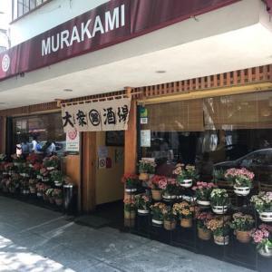 Vol.15 ~メキシコシティの『日本食』レストラン~