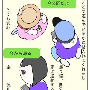 こども×スマホ(LINE交換③)