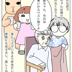 実家の介護事情(6)