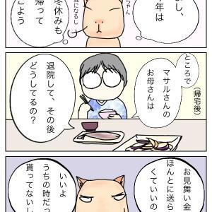 実家の介護事情(7)