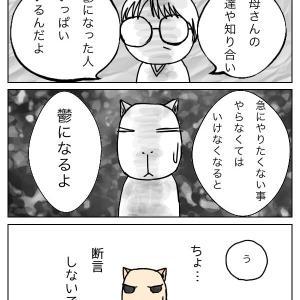 実家の介護事情(8)
