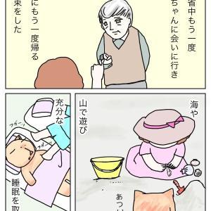 実家の介護事情(9)終