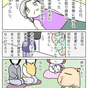 要介護認定(17)調査当日5