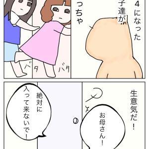 小4、ガールズトーク(前編)