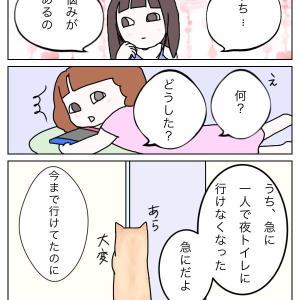 小4、ガールズトーク(中編)
