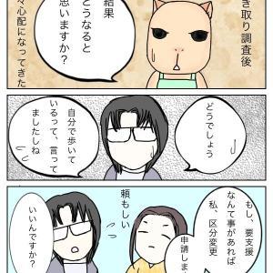 要介護認定(18)調査当日6