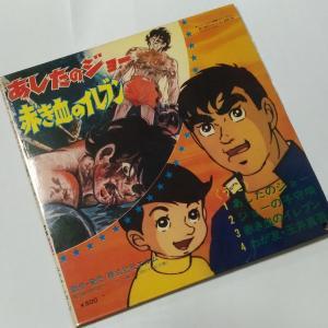 日本の歌大好きシリーズ その71:赤き血のイレブンのオープニングテーマ