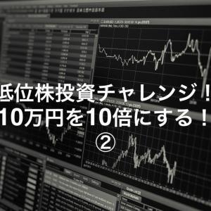 低位株投資チャレンジ!10万円を10倍にする!②