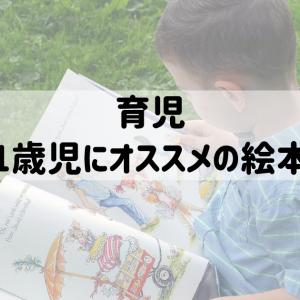 育児:1歳児にオススメの絵本