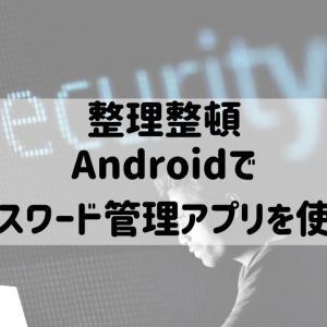 Androidでパスワード管理アプリを使う