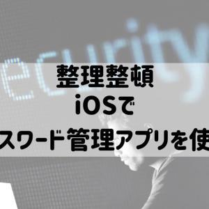 整理整頓:iOSでパスワード管理アプリを使う