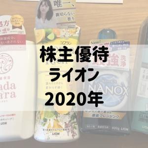 株主優待:ライオン(2020年)