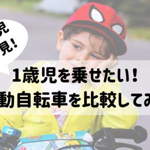 保育園新入園児ママ必見!1歳児を乗せたい!電動自転車を比較してみた