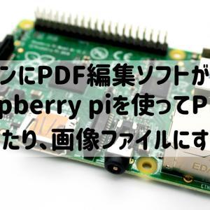 パソコンにPDF編集ソフトが無くて困った!Raspberry piを使ってPDFを結合したり、画像ファイルにする方法