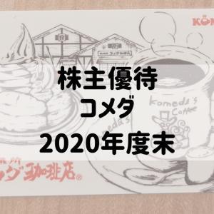 株主優待:コメダ(2020年度末)