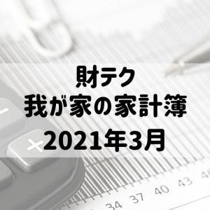 我が家の家計簿(2021年3月)