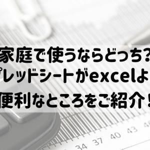 家庭で使うならどっち?スプレッドシートがexcelよりも便利なところをご紹介!