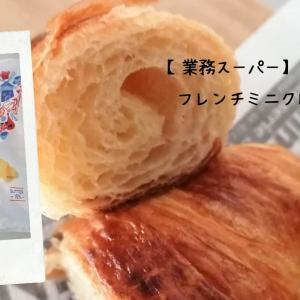 業務スーパー|自宅で簡単・焼きたてパン☆「フレンチミニクロワッサン」のレビュー