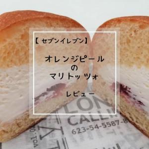 【セブンイレブン】おすすめスイーツ☆オレンジピールのマリトッツォを食べた口コミ