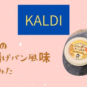 【KALDI】カルディのパンに塗るきなこ揚げパンの感想と口コミ