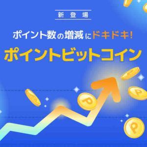 第13回 前回より1000🅿️超増えました 現金0円❗️目指せポイント運用だけで30万円😊