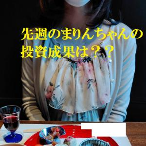 まりんちゃん投資日記②【エドナル監修】