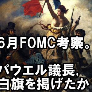 2021年6月 FOMCを考察する。