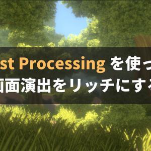 【Unity】Post Processing(ポストプロセス) を使って画面演出をリッチにする