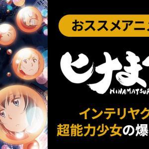 おススメアニメ.001「ヒナまつり」