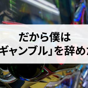 だから僕は 「ギャンブル」を辞めた