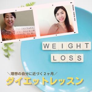 4ヶ月で10kgダイエット!