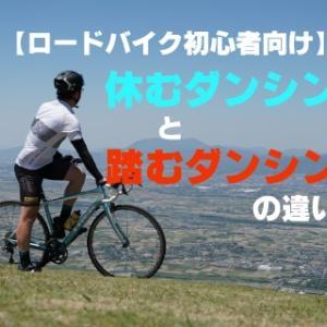 【ロードバイク初心者向け】休むダンシングから踏むダンシングへ