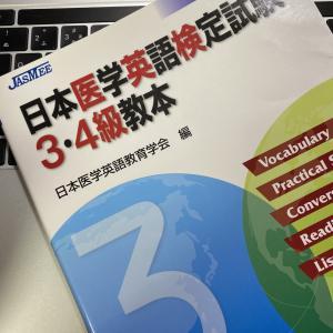 日本医学英語検定試験(医英検)3級・4級を受験するメリットとは?おすすめ理由は3つ!