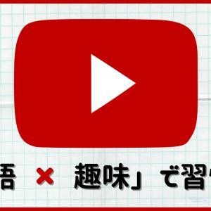 【厳選】趣味にあう海外YouTube動画で英語学習を習慣化!ジャンル別おすすめYouTubeチャンネル