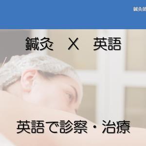 【鍼灸 X 英語】英語で鍼治療の流れ・施術を説明〜YouTube動画を観てみよう
