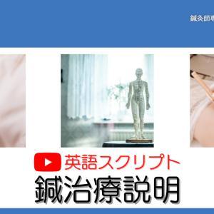 【鍼灸 X 英語】鍼治療の流れ・施術の英語スクリプト 海外YouTube動画を観てみよう