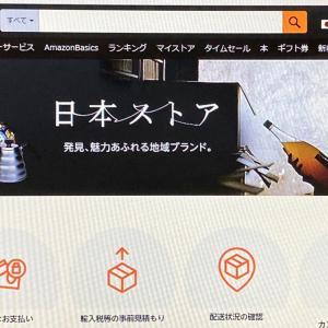 Amazon Japanへ注文するには