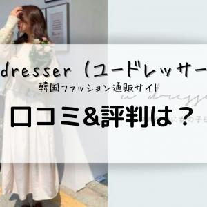 u dresser(ユードレッサー)の口コミ&評価まとめ!韓国ファッション通販サイト