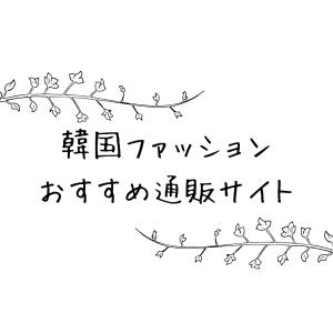 【安全で安心】韓国の通販サイトはどれがオススメ?イマドキを叶える5つの通販サイトを紹介!