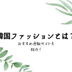 韓国ファッションってなに?着こなし方&系統別オススメ通販サイトを紹介!