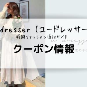 【クーポン情報】u dresser(ユードレッサー)のクーポン・セール情報のまとめ
