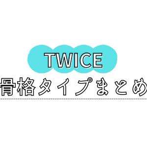 TWICEメンバーの骨格タイプまとめ!韓国ファッションの参考にも♪