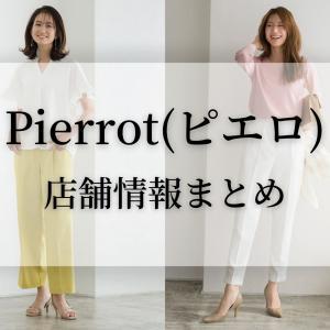 Pierrot(ピエロ)の店舗情報!どこで買える?レディースファッション通販サイト
