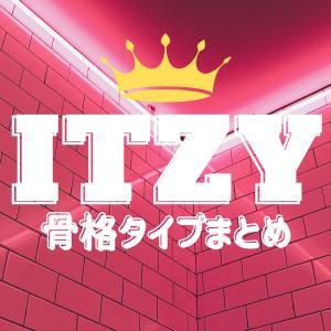ITZY(イッジ)のメンバー全員の骨格タイプまとめ!KPOPアイドルの骨格タイプまとめ
