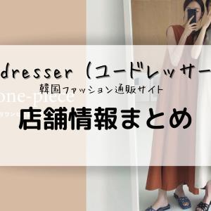 【店舗情報】u dresser(ユードレッサー)はココで買える!韓国ファッション通販サイト