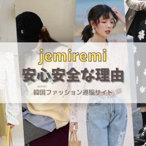 【jemiremi(ジェミレミ)】日本人が運営してるって知ってた?安心安全と言える4つの理由